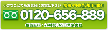 町の水道修理センター電話番号0120656889