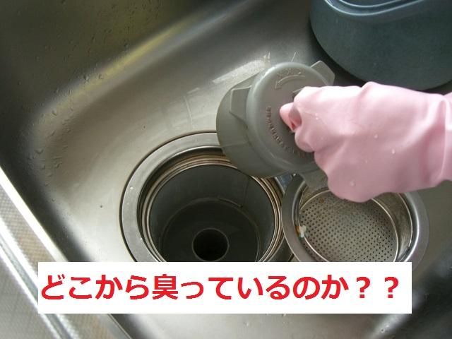 掃除しても消えない排水溝の臭いの原因を徹底追求!