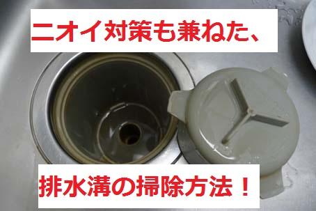 排水溝の臭い対策に効果的な3つの掃除方法