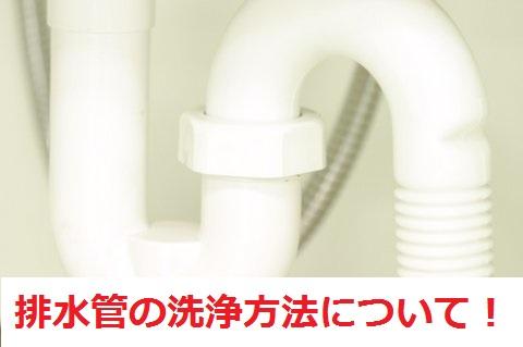 【排水管の洗浄方法】意外と知らない一番簡単な洗い方をご紹介