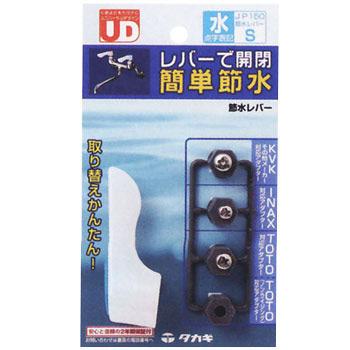 蛇口・水栓のレバーハンドルの種類:節水型