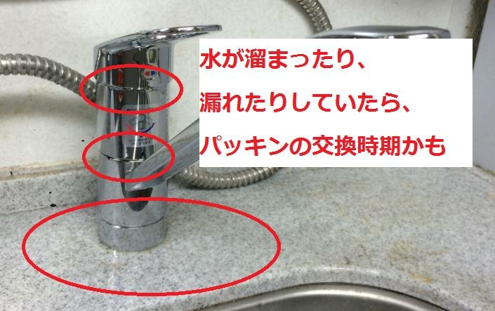 混合水栓のパッキンを交換するタイミング