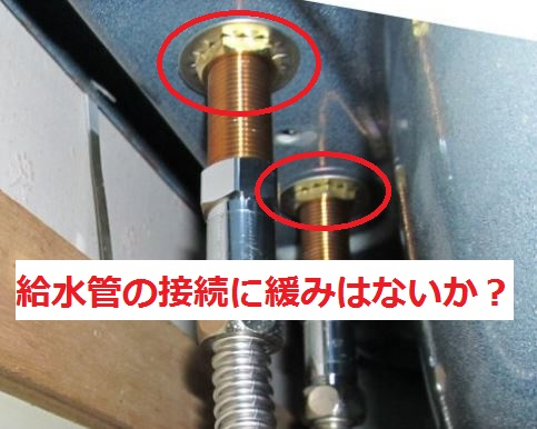 混合水栓のパッキンを交換するタイミング:給水管との接続を再確認