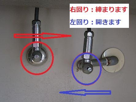 水道の水漏れ簡単な修理方法:水量の調節1