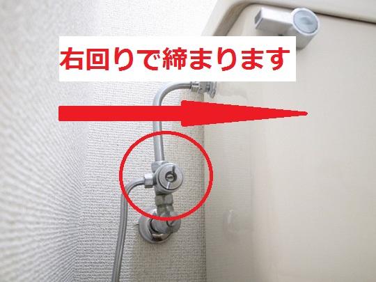 【トイレつまりの解消】重曹を使う前の準備:止水栓or元栓を締める