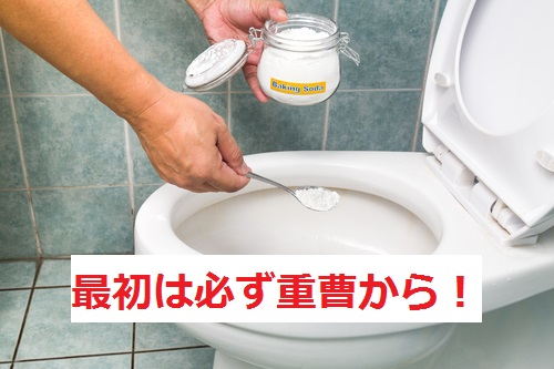 【トイレつまりの解消】重曹とお酢(クエン酸)の流す順番に注意!