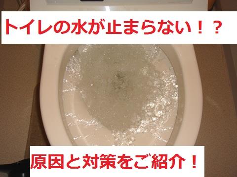 トイレの水が止まらない!?水漏れ原因のチェックポイント