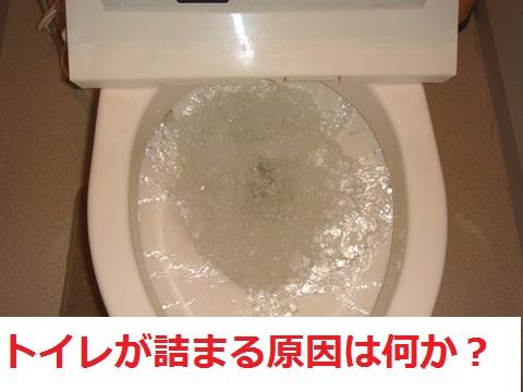 トイレの水が流れない?つまりの原因を特定する方法