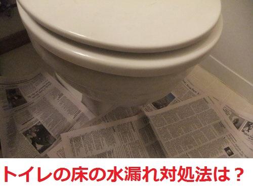 トイレの床から水漏れした時の適切な対処方法